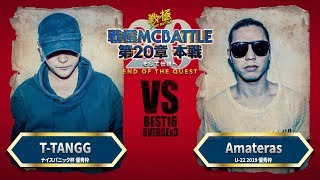 T-TANGG vs Amateras/戦極MCBATTLE 第20章(2019.9.15)BESTBOUT6