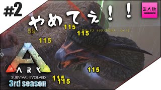 #2【三人称+2】ARK:Survival Evolved 3rd season【生放送】