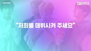 [BTS WORLD] A behind the scenes story #1