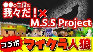 【Minecraft×人狼?コラボ】主役は我々だ!×MSSPで絶望的センス4人衆がマイクラコラボ実況#1【MSSP/M.S.S Project】
