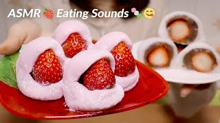 "[Japanese ASMR] Eating ""Ichigo Daifuku""🍓 Strawberry Wrapped in Mochi / 苺大福の咀嚼音"