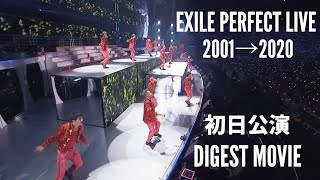 『EXILE PERFECT LIVE 2001→2020』初日公演 DIGEST MOVIE