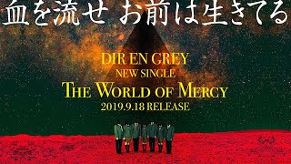 DIR EN GREY - 「The World of Mercy」 (Promotion Edit Ver.) (CLIP)
