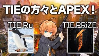 【APEX LEGENDS】TIE RuさんとTIE PRiZEさんとAPEX!【渋谷ハル】