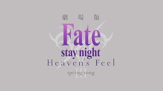 劇場版「Fate/stay night [Heaven's Feel]」Ⅲ.spring song 特報第1弾│2020年 春 公開