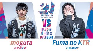 mogura vs Fuma no KTR/戦極MC BATTLE 第21章(20.2 .15)BEST BOUTその3
