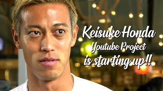 本田圭佑 YouTubeプロジェクト始動!! / Keisuke Honda YouTube Project is starting up!!