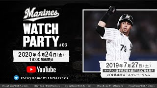 Marines Watch Party #3 (2019/7/27 Marines vs Eagles) #StayHomeWithMarines