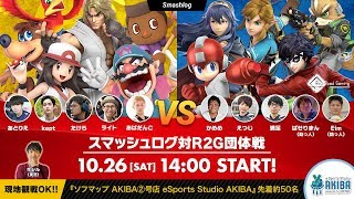 【スマブラSP】Smashlog(SLG) Vs. Ray Road Gaming(R2G) 団体戦 / Smash Ultimate - Team Battle  | SmashlogTV