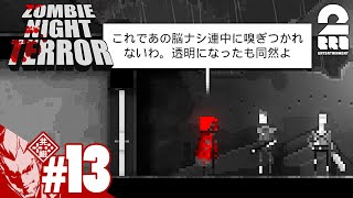 #13【パズル】弟者の「Zombie Night Terror」【2BRO.】
