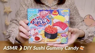 [Japanese ASMR] DIY Sushi Gummy Candy / Eating Sounds / Kracie Popin Cookin