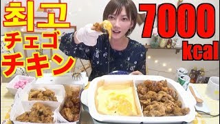 【MUKBANG】 Choigo Chicken [Cheese Pool Chicken is Really Tasty!!!] [7000kcal][Use CC]