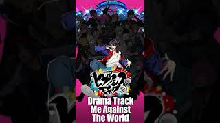 ヒプノシスマイク Drama Track「Me Against The World」