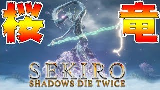 500回死んだら即終了のSEKIRO-PART37-【SEKIRO: SHADOWS DIE TWICE実況】