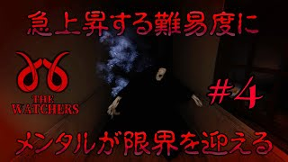 【The Watchers】#4 思慮深き、乙女の真心