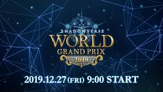 【Shadowverse シャドウバース】Shadowverse World Grand Prix 2019<GRAND FINALS>