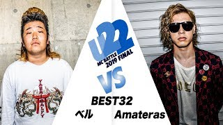 ベル vs Amateras/U-22 MCBATTLE FINAL 2019(2019.8.16)  BEST BOUT3