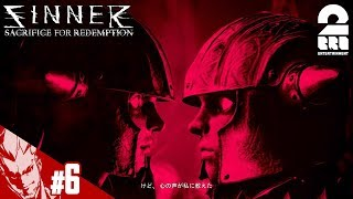 #6【アクション】弟者の「SINNER: Sacrifice for Redemption」【2BRO.】END