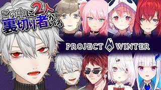 【Project Winter】第四話 遭難玄人【雪山人狼】