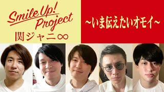 Smile Up ! Project 〜いま伝えたいオモイ〜 関ジャニ∞