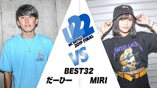 だーひー vs MIRI/U-22 MCBATTLE FINAL 2019(2019.8.16)  BEST BOUT2