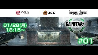 Rainbow Six Siege Open (PC) 2019 #01 (実況:灯環 解説:NK)