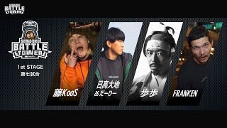藤KooS vs だーひー vs 歩歩 vs FRANKEN/戦極BATLLE TOWER1st stage #7