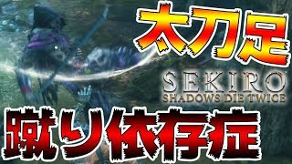 500回死んだら即終了のSEKIRO-PART10-【SEKIRO: SHADOWS DIE TWICE実況】