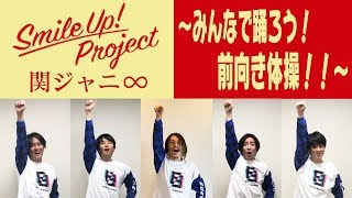 Smile Up ! Project 〜みんなで踊ろう!前向き体操!!〜 関ジャニ∞