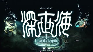 【switch版】深世海 Into the Depths