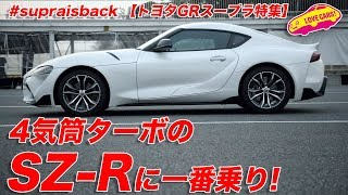 【 #supraisback 】4気筒ターボのSZ-Rに一番乗り!【トヨタGRスープラ特集】/ TOYOTA GR SUPRA SZ-R World first Drive
