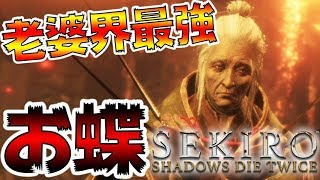 500回死んだら即終了のSEKIRO-PART13-【SEKIRO: SHADOWS DIE TWICE実況】