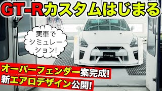 【R35 GT-R カスタム計画 #01】新しいオーバーフェンダー案とエアロデザイン画を公開します。|KUHL Racing NISSAN R35 GT-R PROJECT