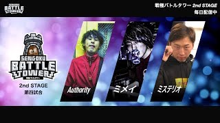 Authority vsミメイ  vsミステリオ /戦極BATTLE TOWER 2nd Stage#4