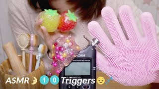 [ASMR] 10 ASMR Triggers For Sleep と Tingles / No Talking / DR-40