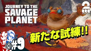#9【探検】弟者,兄者の「journey to the savage planet」【2BRO.】