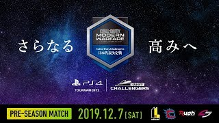 「Call of Duty Challengers日本代表決定戦」プレシーズンマッチ