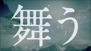 「氷の翼」Lyric Movie