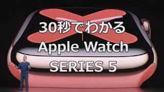 30秒でわかるApple Watch Series 5