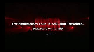 [DVD Digest]Official髭男dism Tour 19/20 -Hall Travelers-(2/10 パシフィコ横浜)