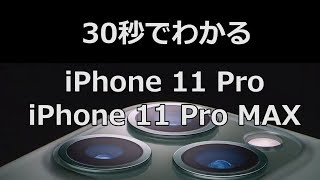 30秒でわかるiPhone 11 Pro/iPhone 11 Pro MAX