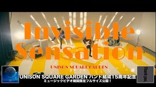 【期間限定フル公開】UNISON SQUARE GARDEN「Invisible Sensation」