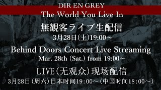 DIR EN GREY - The World You Live In [Live Concert Behind Closed Doors  2020.3.28]
