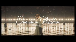 GENERATIONS from EXILE TRIBE / One in a Million -奇跡の夜に- (Music Video)