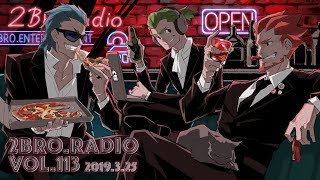 2broRadio【vol.113】
